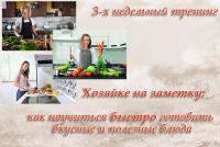 [Кулинария] Как научиться быстро готовить вкусные и полезные блюда (Лена Шигаева)