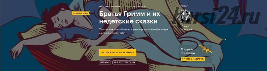 [Level One] Юлиана Каминская - Братья Гримм и их недетские сказки (2020)