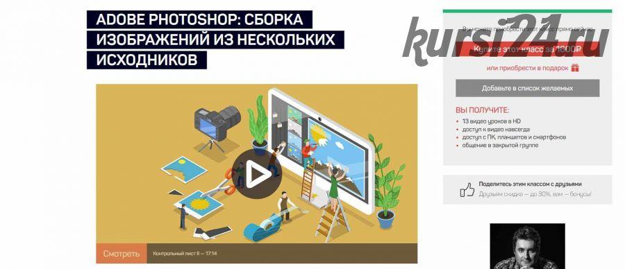 [liveclasses] Adobe Photoshop: сборка изображений из нескольких исходников (Андрей Журавлев)