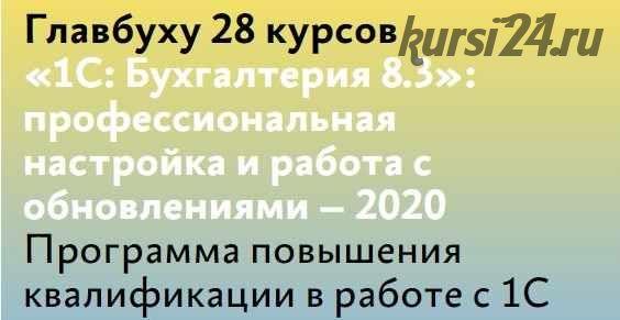 1С: Бухгалтерия 8.3: профессиональная настройка и работа с обновлениями – 2020