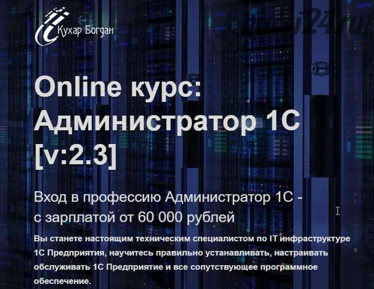 Администратор 1С, версия 2.3 (Кухар Богдан)