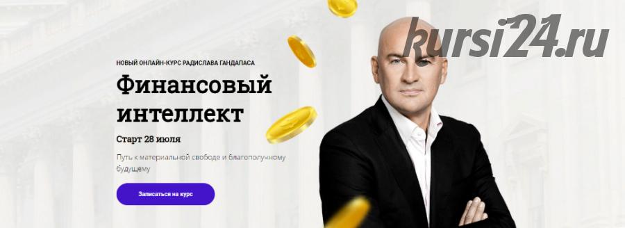 Финансовый интеллект. Тариф Бизнес (Радислав Гандапас)