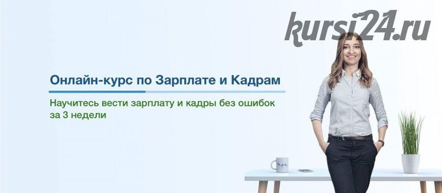 Курс по Зарплате и Кадрам для Украины 2019 (Анастасия Волевач)