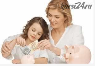 Мама и жена – финансовый директор семьи (Ирина Новопольцева)