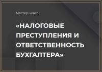 Мастер-класс 'Налоговые преступления и ответственность бухгалтера' (Ольга Неволина)