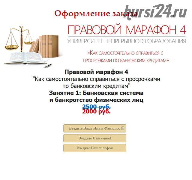 Правовой марафон 4 «Как самостоятельно справиться с просрочками по банковским кредитам»