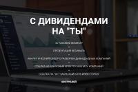 С дивидендами на 'ТЫ' (Ольга Гогаладзе)