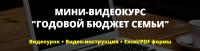 [MoneyPapa] Годовой бюджет семьи (Тимур Мазаев)