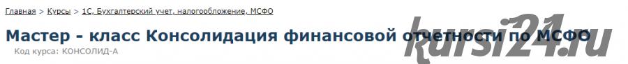 [Специалист] Мастер класс - Консолидация финансовой отчетности по МСФО. 2020 (Галия Тулепбаева)