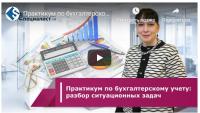 [Специалист] Практикум по бухгалтерскому учету 2020. Разбор ситуационных задач (Людмила Ганжа)