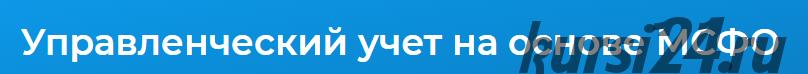[Специалист] Управленческий учет на основе МСФО. 2020 (Галия Тулепбаева)