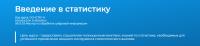 [Специалист] Введение в статистику. 2020 (Алина Мокляченко)