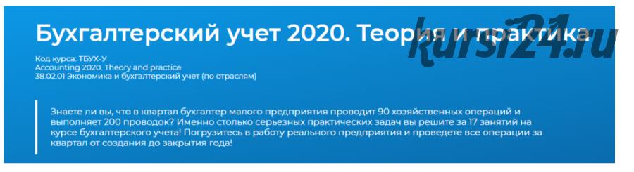[Специалист ] Бухгалтерский учет 2020 Теория и практика ( Березанская Анна Шулимовна )