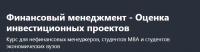 [Udemy] Финансовый менеджмент - Оценка инвестиционных проектов (Алексей Герасименко)