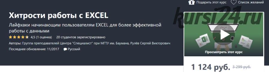 [Udemy] Хитрости работы с Excel (Сергей Рулёв)