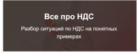[ klerk.ru ] Все про НДС ( Светлана Беляева )