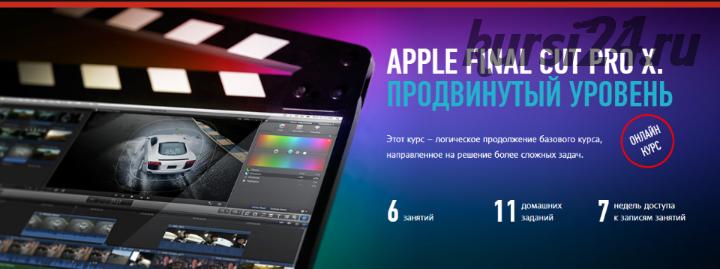 Apple final cut pro X. Продвинутый уровень (Дмитрий Ларионов) 2017
