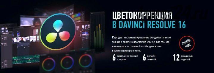 Цветокоррекция в DaVinci Resolve 16 (Дмитрий Ларионов)