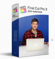 [amlab.me] Final Cut Pro X для Новичков (Стас Васильев)