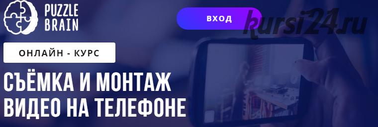 [PuzzleBrain] Съёмка и монтаж видео на телефоне (Александр Путинцев)