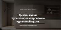 Дизайн кухни. Курс по проектированию идеальной кухни (Дарья Резникова, Павел Кузьмин)