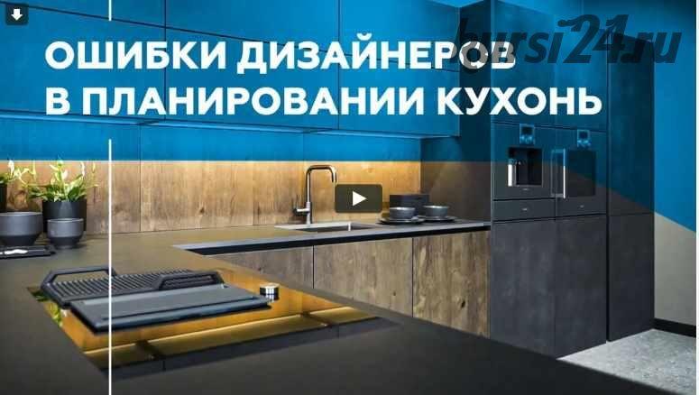 [Просто Ремонт] Ошибки дизайнеров в планировании кухонь