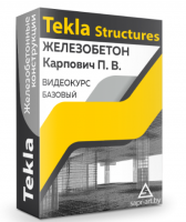 [Sapr-art.by] Tekla Structures. Железобетон (Павел Карпович)