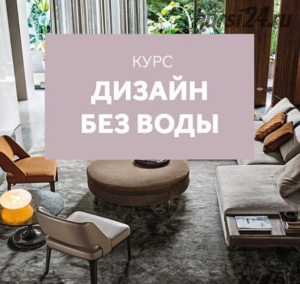 [Shelnat] Дизайн без воды (Наталия Шелковская)