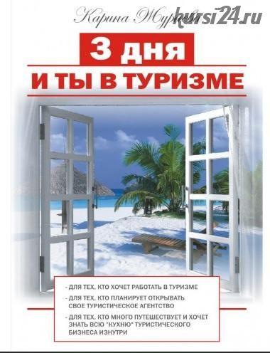 3 дня и ты в туризме Карина Жураева.
