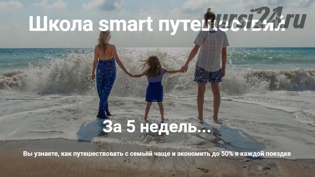 Школа smart путешествий (Ольга Чурилова + коллектив путешественников)