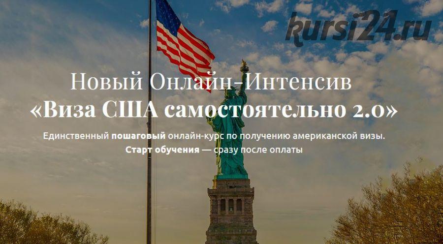 Виза США самостоятельно 2.0 (Анатолий Власов)