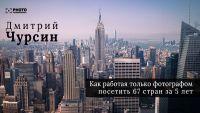 Все о бюджетных путешествиях фотографа (Дмитрий Чурсин)