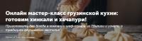 [Tripster] Онлайн мастер-класс грузинской кухни: готовим хинкали и хачапури (Kateryna)