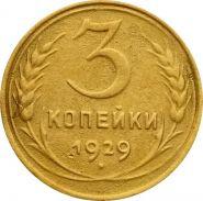 3 КОПЕЙКИ СССР 1929 год
