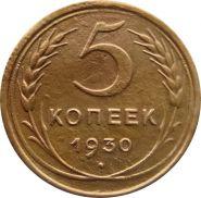 5 КОПЕЕК СССР 1930 год