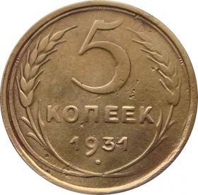 5 КОПЕЕК СССР 1931 год