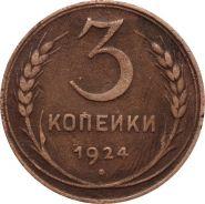 3 КОПЕЙКИ СССР 1924 год