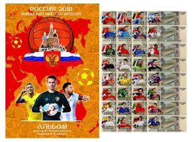 НАБОР 32 шт — 10 рублей, лучшие футболисты мира 2018 ЧМ, LIMITED EDITION + АЛЬБОМ