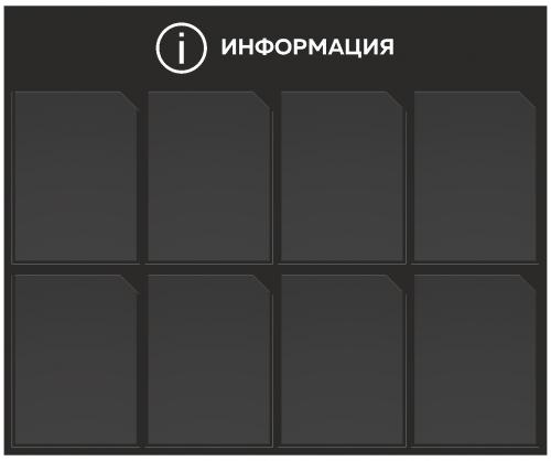 "Стенд настенный ""Информация"", 8 плоских карманов под формат документа А4 (297х210мм), черная версия"