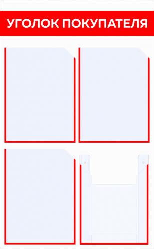 """Стенд """"Уголок покупателя"""", карманы под формат А4 (3 плоских + 1 объемный), белый, цвет оформления на выбор, Айдентика Технолоджи"""
