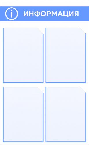 """Стенд """"Информация"""", 4 плоских карманов под формат А4 (297х210мм), белый, цвет оформления на выбор, Айдентика Технолоджи"""