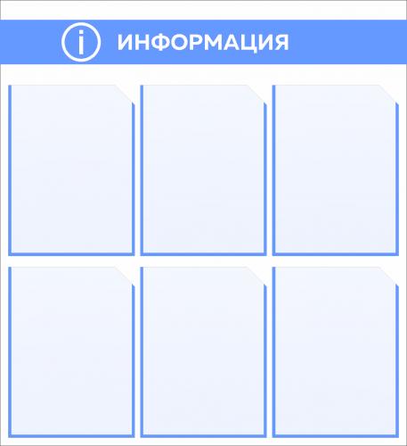 """Стенд """"Информация"""", 6 плоских карманов под формат А4 (297х210мм), белый, цвет оформления на выбор, Айдентика Технолоджи"""