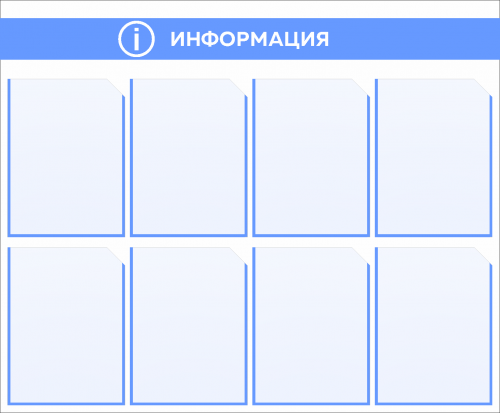 """Стенд """"Информация"""", 8 плоских карманов под формат А4 (297х210мм), белый, цвет оформления на выбор, Айдентика Технолоджи"""
