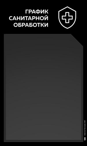 """Стенд """"График санитарной обработки"""", 1 плоский карман А4, черная версия, Айдентика Технолоджи"""
