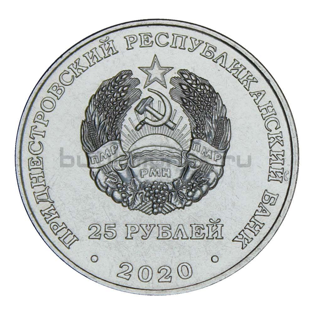 25 рублей 2020 Приднестровье Брестская крепость (Города-герои)