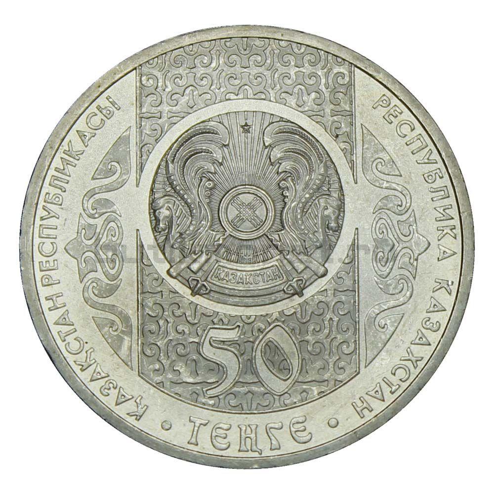 50 тенге 2013 Казахстан Колобок (Сказки народов Казахстана)