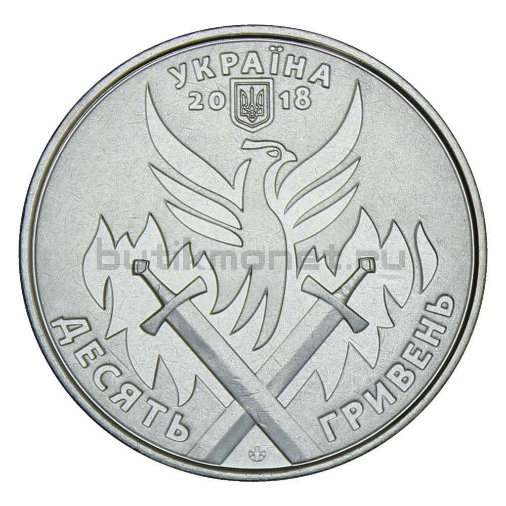 10 гривен 2018 Украина Добровольцы (Вооруженные силы Украины)
