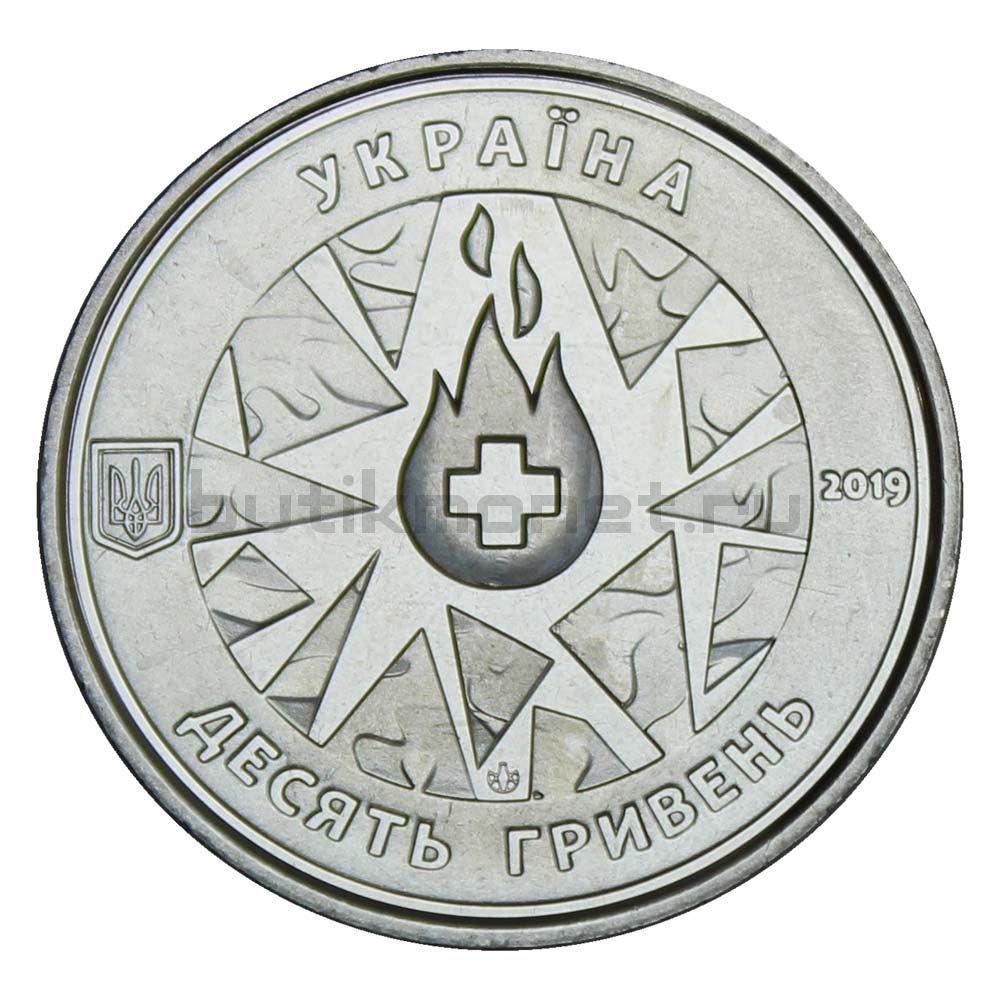10 гривен 2019 Украина На страже жизни