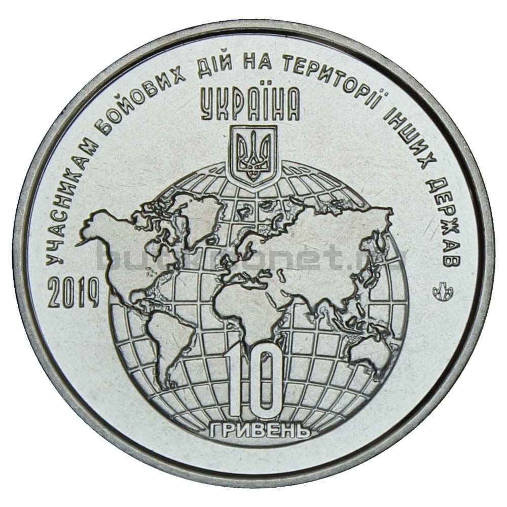 10 гривен 2019 Украина Участникам боевых действий на территории других государств
