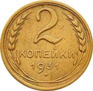 2 КОПЕЙКИ СССР 1931 год